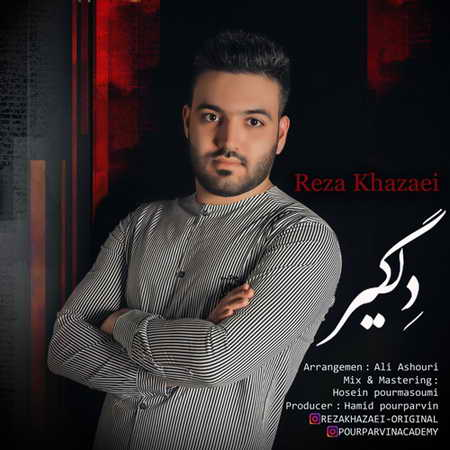 Reza Khazaei Delgir Music fa.com دانلود آهنگ رضا خزایی دلگیر