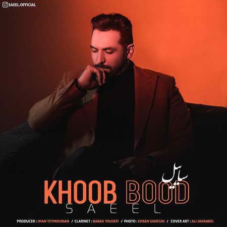Saeel Khoob Bood Music fa.com دانلود آهنگ ساییل خوب بود