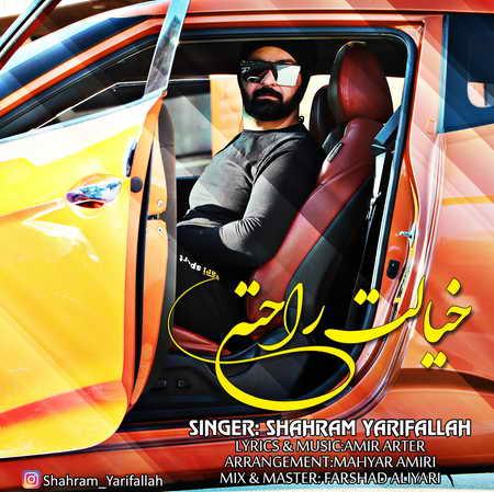Shahram Yarifalah Khialet Rahate Music fa.com دانلود آهنگ شهرام یاری فلاح خیالت راحته