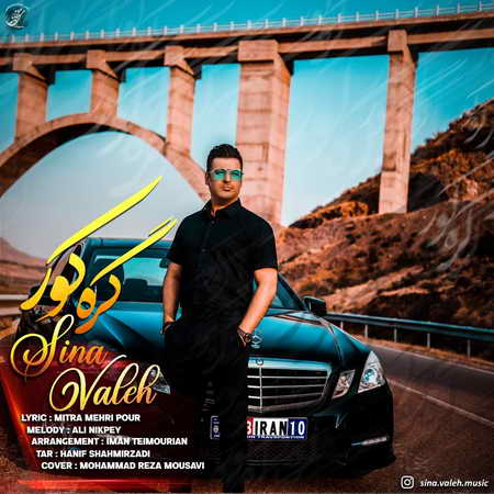 Sina Valeh Gereye Kour Music fa.com دانلود آهنگ سینا واله گره کور