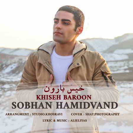Sobhan Hamidvand Khise Baroon Music fa.com دانلود آهنگ سبحان حمیدوند خیس بارون