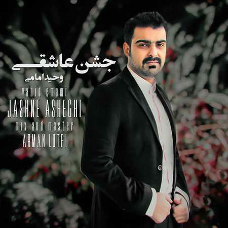 Vahid Emami Jashne Asheghi Music fa.com دانلود آهنگ وحید امامی جشن عاشقی