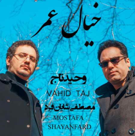 Vahid Taj Mostafa Shayan Fard Khiale Omr Music fa.com دانلود آهنگ وحید تاج و مصطفی شایان فرد خیال عمر