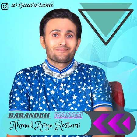 Ahmad Ariya Rostami Barande Manam Music fa.com دانلود آهنگ احمد آریا رستمی برنده منم