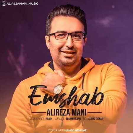 Alireza Mani Emshab Music fa.com دانلود آهنگ علیرضا مانی امشب