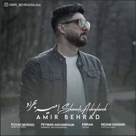 Amir Behrad Shomale Asheghooneh Music fa.com دانلود آهنگ امیر بهراد شمال عاشقونه