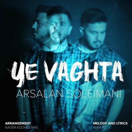 Arsalan Ghasemi Ye Vaghta Music fa.com دانلود آهنگ ارسلان سلیمانی یه وقتا