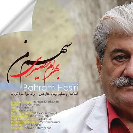 Bahram Hasiri Sahme Man Music fa.com دانلود آهنگ بهرام حصیری سهم من