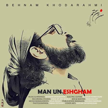 Behnam Khodarahmi Man Oon Eshgham Music fa.com  دانلود آهنگ بهنام خدارحمی من اون عشقم