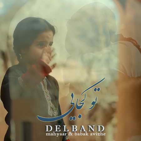 Delband To Kojaei Music fa.com دانلود آهنگ دلبند تو کجایی