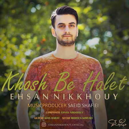 Ehsan Nikkhouy Khosh Be Halet Music fa.com دانلود آهنگ احسان نیکخوی خوش به حالت