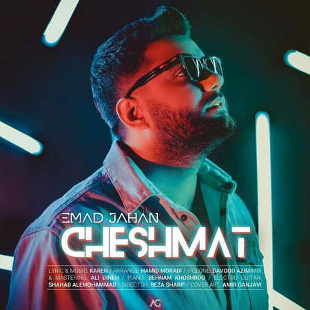 Emad Jahan Cheshmat Music fa.com  دانلود آهنگ عماد جهان چشمات