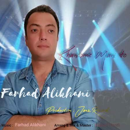 Farhad Alikhani Khanome Mani To Music fa.com دانلود آهنگ فرهاد علیخانی خانوم منی تو