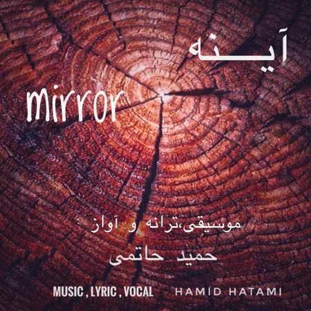 Hamid Hatami Mirror Music fa.com دانلود آهنگ حمید حاتمی آینه