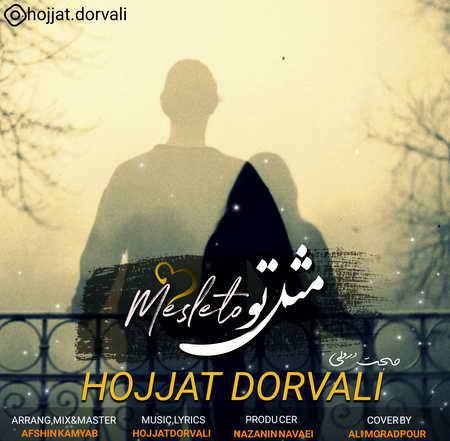 Hojat Dorvali Mesle To Music fa.com دانلود آهنگ حجت درولی مثل تو