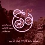 دانلود آهنگ سریال نون خ 3 حسین صفامنش و صادق آزمند