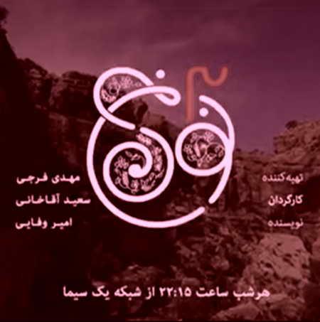 Hossein Safamanesh Ft Sadegh Azmand Larzan Larzan Music fa.com دانلود آهنگ سریال نون خ 3 حسین صفامنش و صادق آزمند