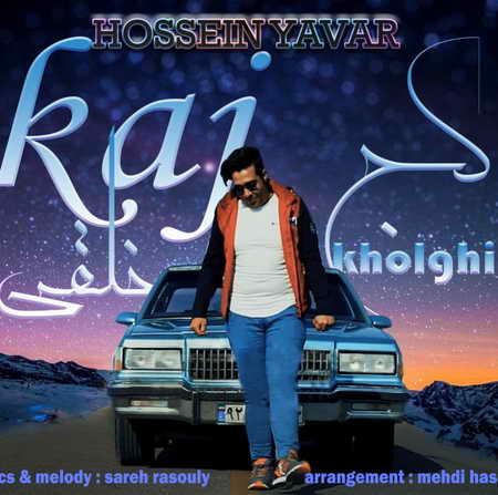 Hossein Yavar Kaj Kholghi Music fa.com دانلود آهنگ حسین یاور کج خلقی