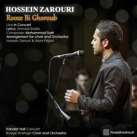 Hossein Zarouri Rooze Bi Ghoroub Music fa.com دانلود آهنگ حسین ضروری روز بی غروب