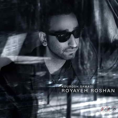 Kourosh Samadi Royaye Roshan Music fa.com دانلود آهنگ کوروش صمدی رویای روشن