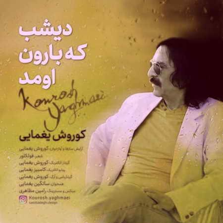 Kourosh Yaghmaei Dishab Ke Baroon Oomad Music fa.com دانلود آهنگ کوروش یغمایی دیشب که بارون اومد