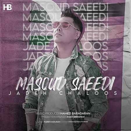 Masoud Saeedi Jadeh Chaloos Music fa.com دانلود آهنگ مسعود سعیدی جاده چالوس