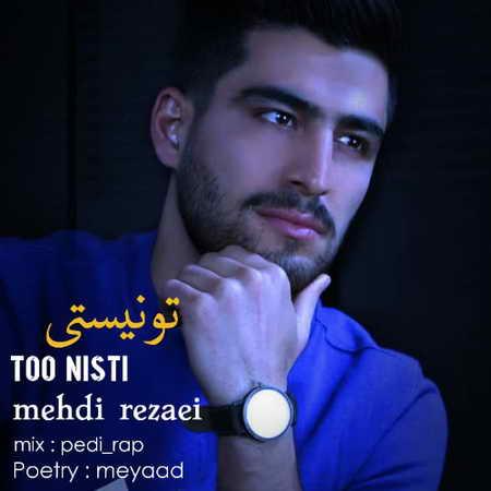 Mehdi Rezaei To Nisti Music fa.com دانلود آهنگ مهدی رضایی تو نیستی
