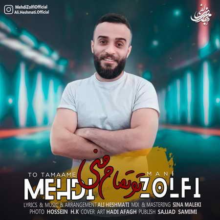 Mehdi Zolfi To Tamame Mani Music fa.com دانلود آهنگ مهدی زلفی تو تمام منی