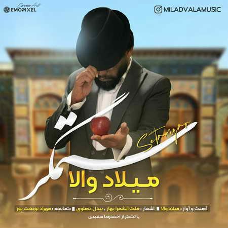 Milad Vala Setamgar Music fa.com دانلود آهنگ میلاد والا ستمگر