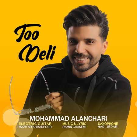 Mohammad Alanchari Too Deli Music fa.com  دانلود آهنگ محمد النچری تو دلی