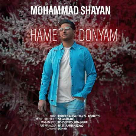 Mohammad Shayan Hame Donyam Music fa.com دانلود آهنگ محمد شایان همه دنیام