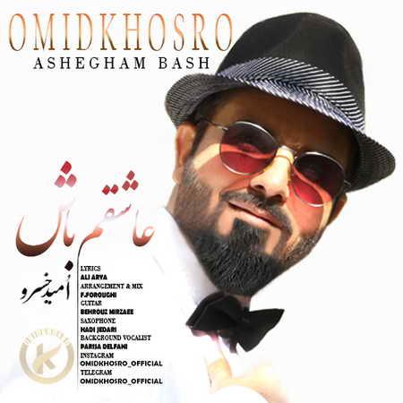Omid Khosro Ashegham Bash Music fa.com دانلود آهنگ امید خسرو عاشقم باش