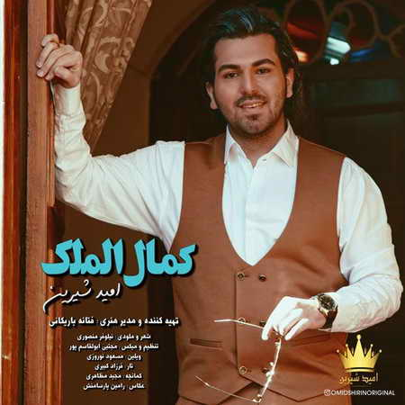 Omid Shirin Kamalolmolk Music fa.com دانلود آهنگ امید شیرین کمال الملک