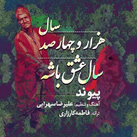 Peyvand 1400 Sale Eshgh Bashe Music fa.com دانلود آهنگ پیوند هزار و چهار صد سال عشق باشه