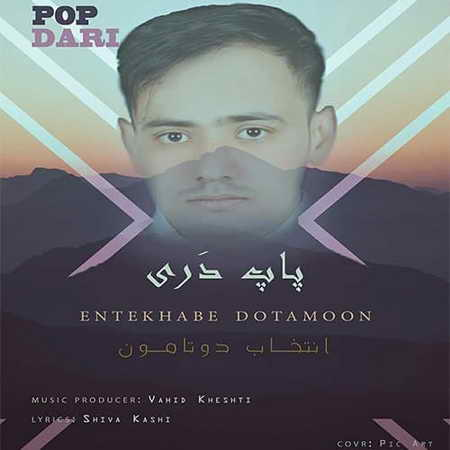 Pop Dari Entekhabe 2tamoon Music fa.com دانلود آهنگ پاپ دری انتخاب دوتامون