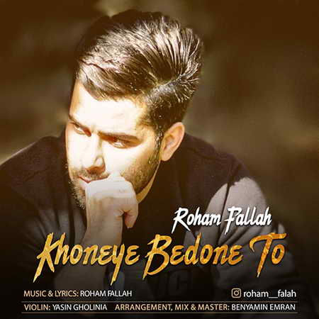 Roham Fallah Khoneye Bedone To Music fa.com دانلود آهنگ رهام فلاح خونه بدون تو