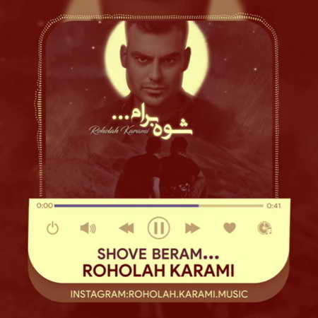 Roohollah Karami Showe Beram Music fa.com دانلود آهنگ روح الله کرمی شوه برام