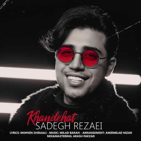 Sadegh Rezaei Khandehat Music fa.com دانلود آهنگ صادق رضایی خنده هات