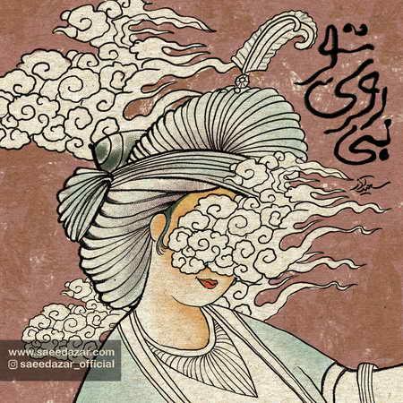 Saeid Azar Bi Rooye To Music fa.com دانلود آهنگ سعید آذر بی روی تو