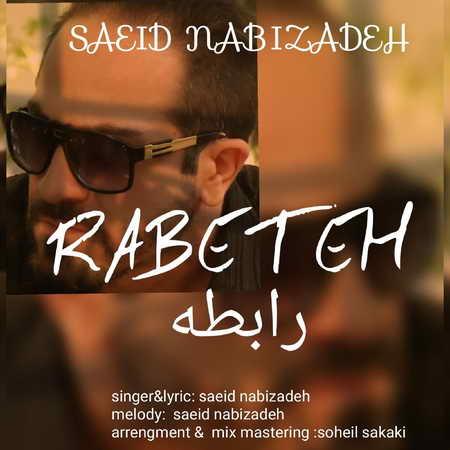 Saeid Nabizadeh Rabete Music fa.com  دانلود آهنگ سعید نبی زاده رابطه