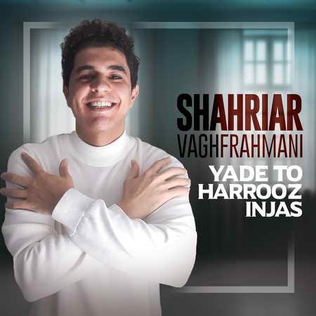 Shahriar VaghfRahmani Yade To HarRooz Injas Music fa.com دانلود آهنگ شهریار وقف رحمانی یاد تو هر روز اینجاس
