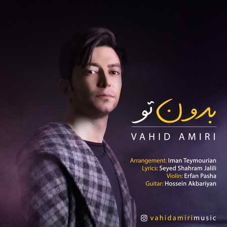 Vahid Amiri Bedoone To Music fa.com دانلود آهنگ وحید امیری بدون تو