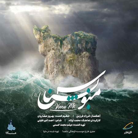 Various Artists Mano Beshnas Cover Music fa.com دانلود آهنگ منو بشناس هنرمندان مختلف Various Artists