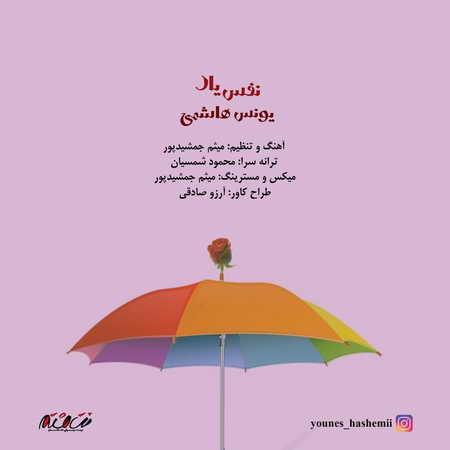 Younes Hashemi Nafase Yar Music fa.com دانلود آهنگ یونس هاشمی نفس یار
