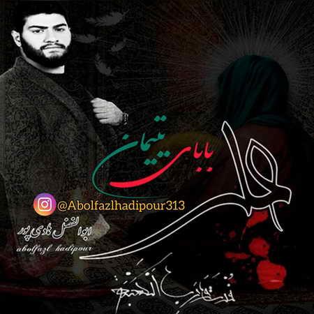 Abolfazl Hadipour Babaye Yatiman Music fa.com دانلود مداحی ابوالفضل هادی پور بابای یتیمان