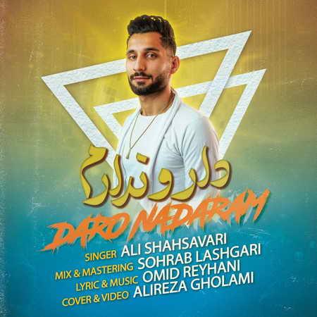 Ali Shahsavari Daro Nadaram Music fa.com دانلود آهنگ علی شهسواری دار و ندارم