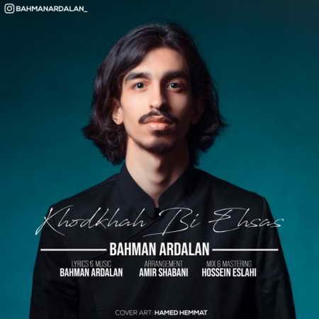 Bahman Ardalan Khodkhah Bi Ehsas Music fa.com دانلود آهنگ بهمن اردلان خودخواه بی احساس