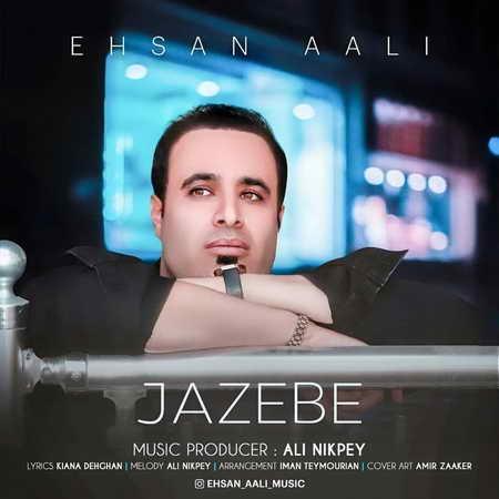 Ehsan Aali Jazebe Music fa.com دانلود آهنگ احسان عالی جاذبه