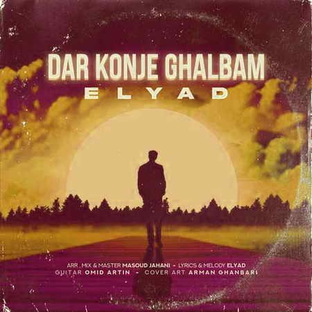 Elyad Dar Konje Ghalbam Music fa.com دانلود آهنگ در کنج قلبم الیاد