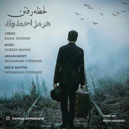 Hormoz Ahmadvand Lahzeye Raftan Music fa.com دانلود آهنگ هرمز احمدوند لحظه رفتن